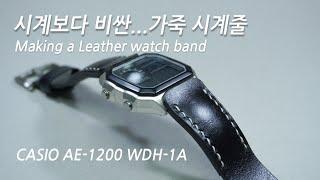 시계보다 비싼 가죽 시계줄 만들기 CASIO - AE1…