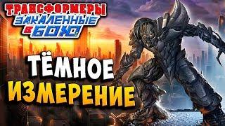 ТЁМНОЕ ИЗМЕРЕНИЕ АТАКА МЕГАТРОНА Трансформеры Закаленные в Бою Transformers Forged To Fight ч.237