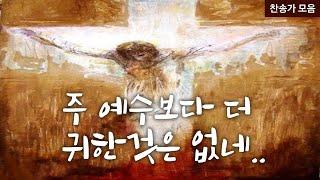 주 예수 보다 더 귀한것은 없네 HYMN  (찬송모음)…