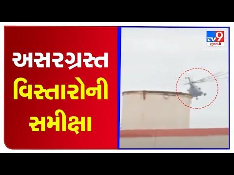 PM Modi taking stock of damage caused by Cyclone Tauktae , Gujarat   Tv9GujaratiNews