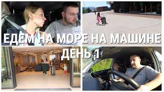 ЕДЕМ НА МОРЕ НА МАШИНЕ С ДЕТЬМИ/ ДЕНЬ 1