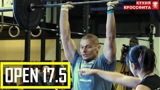 Последний воркаут 17.5 - слабые стороны атлетов  / КУХНЯ КРОССФИТА