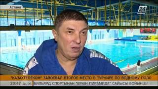 Сотрудники «Казахтелекома» стали вторыми в турнире по водному поло