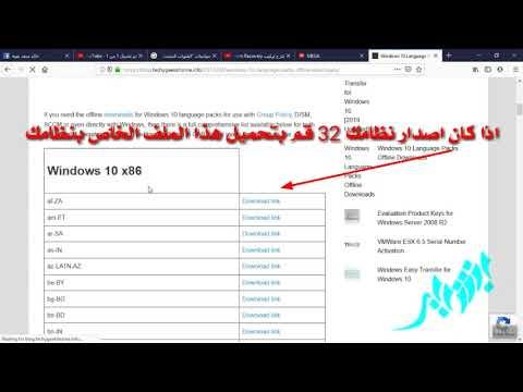 تحميل حزمة اللغة العربية لويندوز 7 ultimate 64