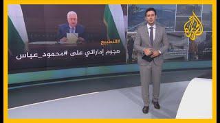 ?? ?? هجوم من مغردين في الإمارات على الرئيس الفلسطيني.. ما السبب؟