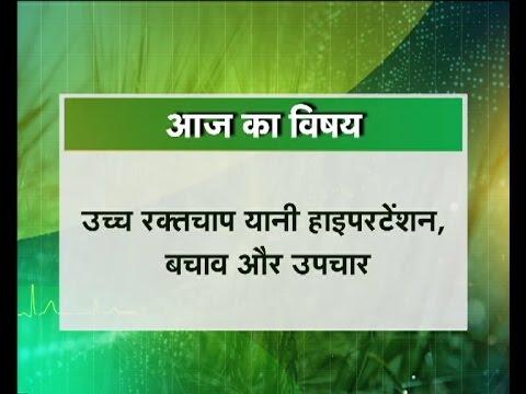 Swasth Kisan | स्वस्थ किसान (26-11-2016) (उच्च रक्तचाप यानी हाइपरटेंशन, बचाव और उपचार)