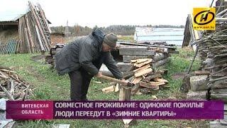 Совместное проживание. Более 600 пожилых сельчан Витебской области переедут в «зимние квартиры»