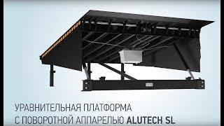 Уравнительная платформа с поворотной аппарелью Alutech SL
