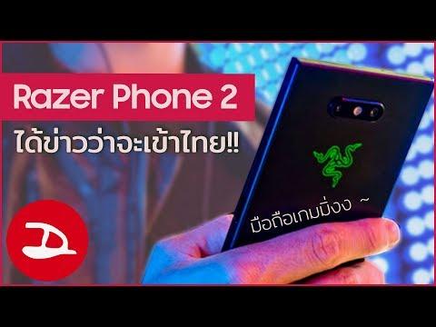 มือถือเกมมิ่ง Razer Phone 2 บุกไทยแน่นอน - วันที่ 11 Oct 2018