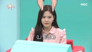 [HOT] Angry rabbit, 전지적 참견 시점 20191109