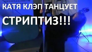 ШОК! Катя Клэп танцует СТРИПТИЗ! | FunTubers
