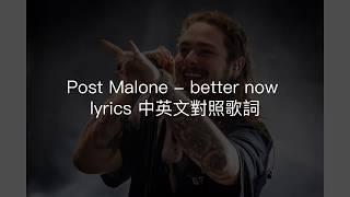Post Malone - better now lyrics 中英文對照歌詞