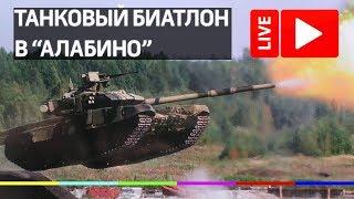 Танковый биатлон в «Алабино». Прямая трансляция V Армейских международных игр с полигона. АрМИ 2019