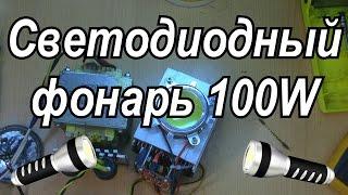 Светодиодный фонарь 100W(Светодиод 100W - http://j.mp/1phCgYQ Повышающий преобразователь 150W - http://j.mp/1phCteB Линза для светодиода - http://j.mp/1phCIGo Термо..., 2016-03-16T15:00:02.000Z)