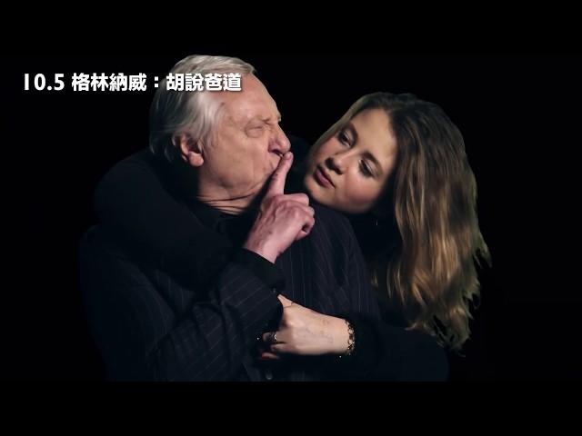 10.5《格林納威:胡說爸道》國際中文版預告