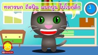 ประโยคพูดยาก ตลกๆ ♫ เสียงแมว talking tom พูดได้ ♫ Thai hard verse | Indysong Kids