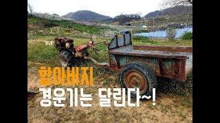 213, 할아버지 경운기 (고물상행 직전)농부와 베짱이…
