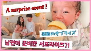 [Life with baby]A big surprise event from my husband..!