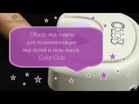 Обзор гелей COSMOPROFIиз YouTube · Длительность: 2 мин44 с  · Просмотры: более 4000 · отправлено: 13.06.2016 · кем отправлено: Viktoria Shahova