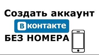 Как зарегистрировать много аккаунтов вконтакте бесплатно без подтверждения номера сотового телефона(Как создать страницу вконтакте без номера мобильного сотового телефона? У вас все странички заняты уже..., 2016-05-22T15:16:11.000Z)