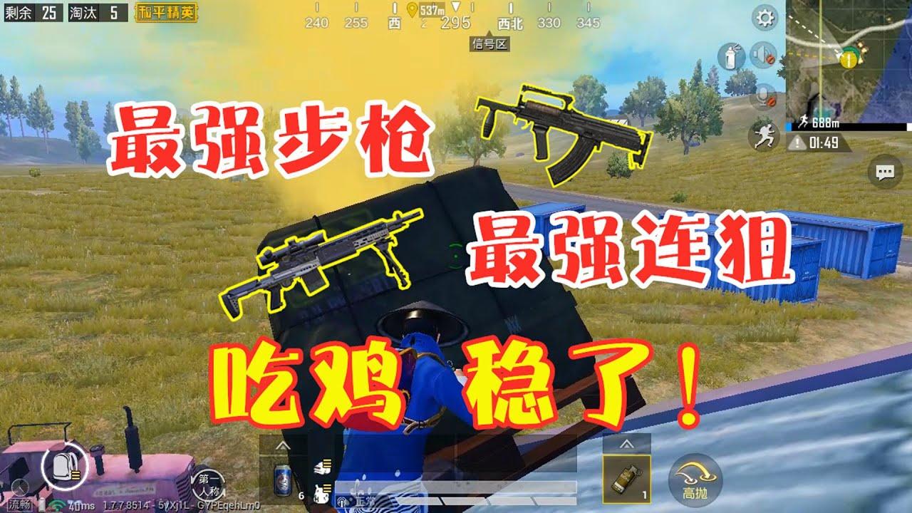 和平精英:挑戰只用超級空投武器吃雞!我拿到了最強步槍和最強連狙【浪客海上生明月】 - YouTube