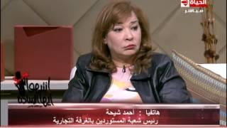 فيديو..شعبة المستوردين: قرار التعويم