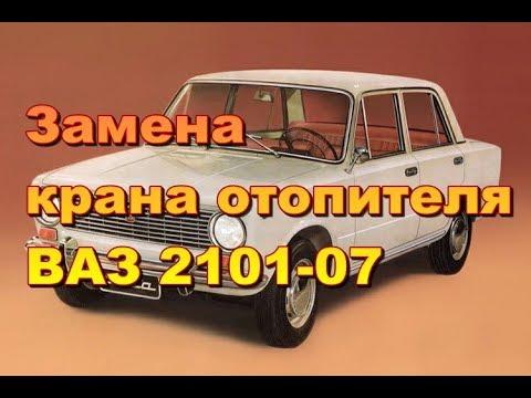 Замена крана отопителя ВАЗ 2101-07