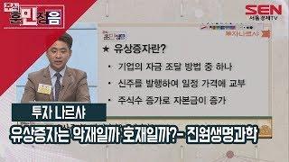 [서울경제TV] 유상증자는 악재일까 호재일까?- 진원생…