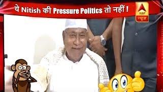 पोल खोल: ये नीतीश की प्रेशर पॉलिटिक्स तो नहीं ! | ABP News Hindi