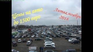 Автомобили в Литве до 1500 евро,ноябрь 2018