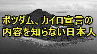 ポツダム、カイロ宣言の内容を知らない日本人
