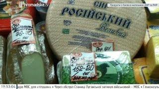 """Як продукти з """"ЛНР"""" та """"ДНР"""" потрапляють на полиці київських крамниць"""