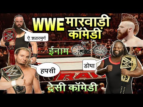 WWE मारवाड़ी काॅमेडी । WWE Marwadi Comedy । Fun With Singh