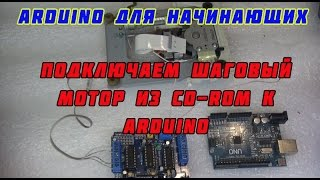Шаговый двигатель от CD-ROM подключаем к Arduino.Motor Shield l293d.