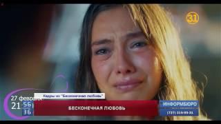 Сериал, который  взорвал турецкие эфиры, теперь на