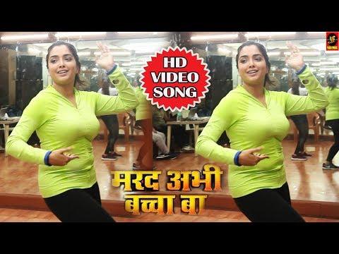 Marad Abhi Baccha Ba | मरद अभी बच्चा बा | Amrapali Dubey | Video | New Bhojpuri Dance Songs 2018