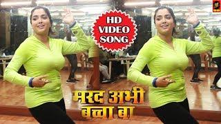 Marad Abhi Baccha Ba | मरद अभी बच्चा बा | Amrapali Dubey | | New Bhojpuri Dance Songs 2018