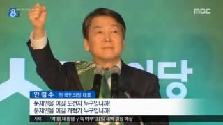 2017.03.27 괴상한 목소리 내는 안철수