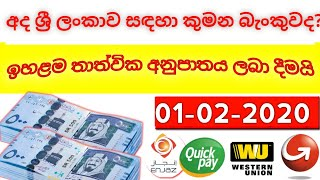 01-02-2020 Saudi riyal exchange rate into Sri Lankan currency by today Saudi riyal rate,