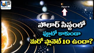 Do We Have Planet 10 in Our Solar System? | Interesting Facts About Solar System in Telugu