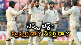 India vs Sri Lanka Test Series :  Pitches For Spinners Or Pacers   Oneindia Telugu