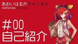 はじめまして、葵はるかです!! 今日からYouTubeはじめました(`・ω・´...