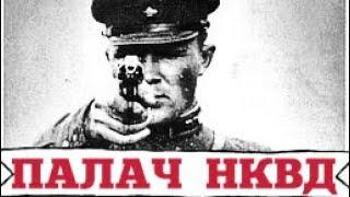КТО БЫЛ САМЫМ КРОВАВЫМ ПАЛАЧОМ НКВД