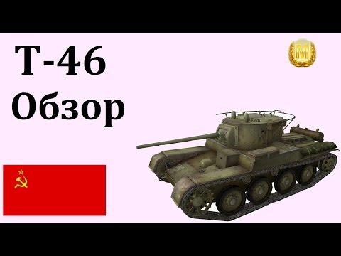WOT Т-46 Гайд Обзор Мастер