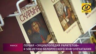 Первая «Энциклопедия раритетов» к 500-летию белорусского книгопечатания
