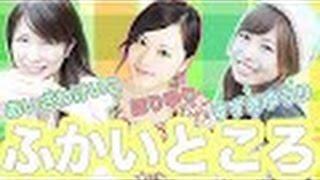 ふかいところ#8 【最終回】 2016/9/15 放送回