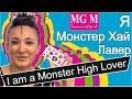 TAG: I am a Monster High Lover / Я Монстер Хай Лавер // Марина MGM ★MGM★