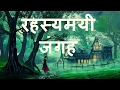 Top strange mysteries of the world - creepy places on Earth in Hindi | Tech & Myths