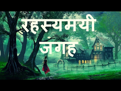 mysterious places in the world in Hindi