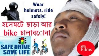 হেলমেট  ছাড়া আর bike  চালাবোনা ! Wear helmets, ride safely! Shoot 2 Sre films